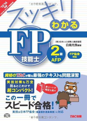マイ 日本 ページ 協会 fp