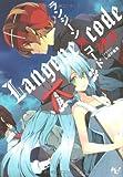 ランジーン×コード (このライトノベルがすごい!文庫)