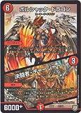 デュエルマスターズ/DMEX-04/27/ボルシャック・ドラゴン/決闘者・チャージャー