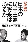 img - for Gekiron nihon no minshu shugi ni shorai wa aruka. book / textbook / text book