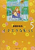 Itazura Na Kiss Vol.5 [Japanese Edition]