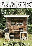 八ヶ岳デイズ vol.15 (TOKYO NEWS MOOK 738号)