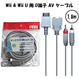 Wii専用 D端子 AVケーブル 1.8m ◆高画質◆