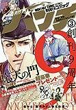 月刊コミックバンチ 2020年 03 月号 [雑誌]