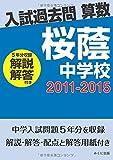 入試過去問算数(解説解答付き) 2011-2015 桜蔭中学校