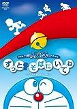 Animation - Fujiko F Fujio Gensaku New TV Edition Doraemon Special Zutto Soba Ni Itene Stand By Me [Japan DVD] PCBE-53816