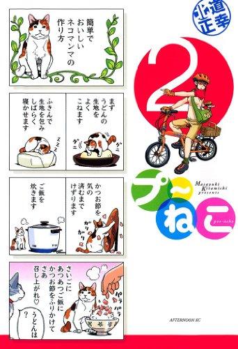 プ~ねこ(2) (アフタヌーンコミックス)