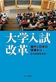 大学入試改革 - 海外と日本の現場から | 読売新聞教育部 |本 | 通販 | Amazon