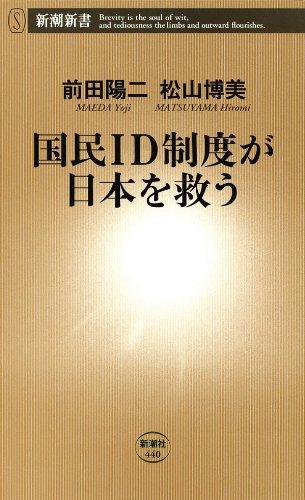 国民ID制度が日本を救う(新潮新書)