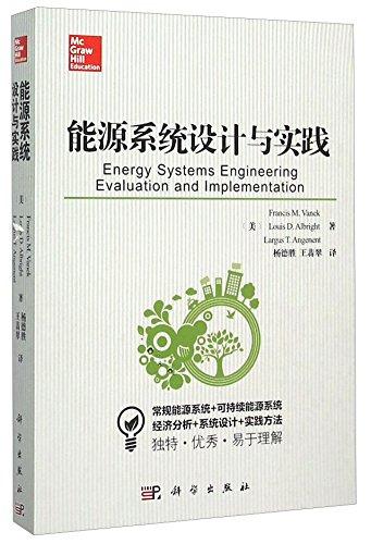 能源系统设计与实践