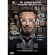 The Distinguished Citizen (Region 3 DVD / Non USA Region) (Hong Kong Version / English & Chinese subtitled) Spanish movie aka El ciudadano ilustre / 玩謝大作家