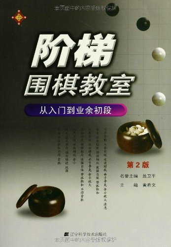 Go classroom ladder from entry to the early part of the amateur (2nd Edition) - 阶梯围棋教室 从入门到业余初段(第2版) (Entry Ladder)