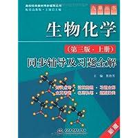 高校经典教材同步辅导丛书(配套高教版)•九章丛书•生物化学(上册)(第3版•新版)同步辅导及习题全解