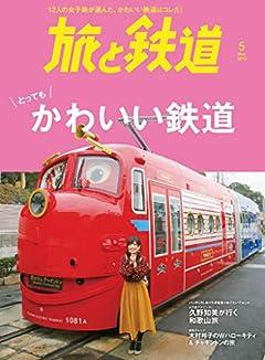 旅と鉄道 2019年5月号 かわいい鉄道 [雑誌]