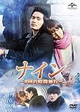 [DVD]ナイン ~9回の時間旅行~ DVD-SET2