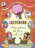 儿童文学名著故事集(6CD)