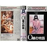 O嬢の物語 [VHS]