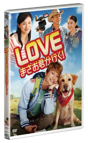 LOVE MASAO KUN GA IKU!(regular)