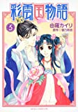 Saiunkoku Monogatari, Vol. 5