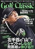 GOLF Classic 2019年 11 月号 [雑誌]