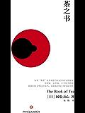 茶之书(散发诗意和禅思的百年茶道经典!日本美学大师冈仓天心传世之作!著名茶文化学者周重林作序,生活美学家周华诚导读)