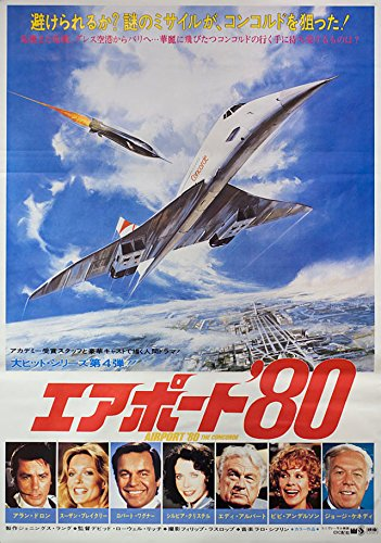 (The Concorde: Airport '79 1979 Japanese B1 Poster)
