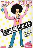 デザインの現場 2010年 02月号 [雑誌]
