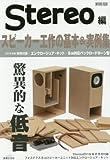 スピーカー工作の基本&実例集2016年版 (ONTOMO MOOK)