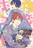 偽×恋ボーイフレンド lovely (ビーボーイコミックスデラックス)