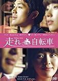 [DVD]走れ自転車