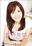 長野美郷 2010年 カレンダー