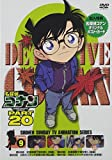 Detective Conan - Part 20 Volume9 (DVD+POSTCARD) [Japan DVD] ONBD-2146