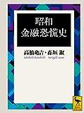 昭和金融恐慌史 (講談社学術文庫)