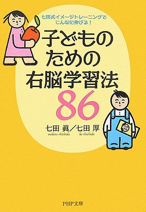 子どものための右脳学習法86―七田式イメージトレーニングでこんなに伸びる! (PHP文庫)