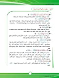 ICO Learn Arabic Textbook: Level 9, Part 1 [Paperback]
