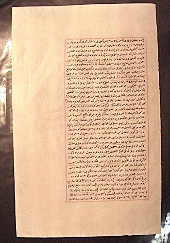15th Century Persian Manuscript ()