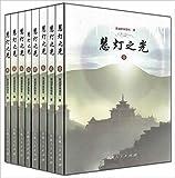 2016新版 慧灯之光1-8(套装共8册)