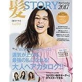 髪STORY 2017年Vol.4 小さい表紙画像