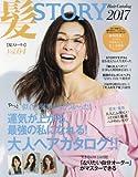 髪STORY VOL.4 Hair Catalog 2017 (光文社女性ブックス VOL. 160)