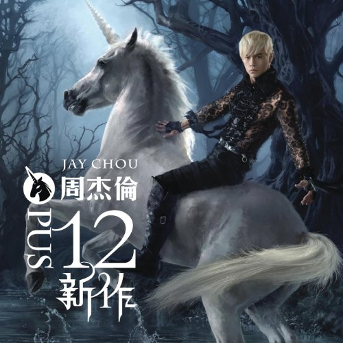 Ming Ming Jiu (Jay Chou Opus 12)