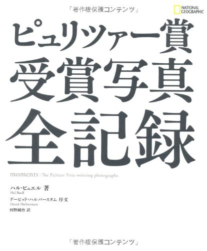 ピュリツァー賞 受賞写真 全記録