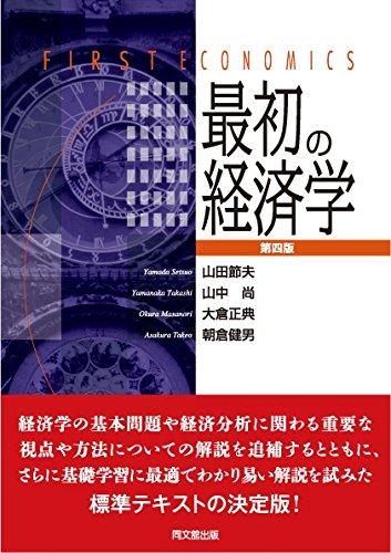 最初の経済学(第四版)