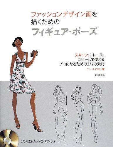 ファッションデザイン画を描くためのフィギュア・ポーズ