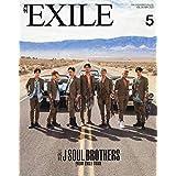月刊 EXILE 2020年5月号