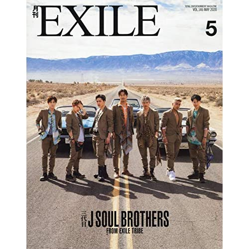 月刊 EXILE 2020年5月号 表紙画像