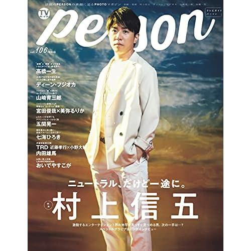 TVガイド PERSON Vol.106 表紙画像