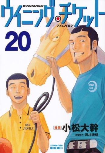 ウイニング・チケット(20) (ヤンマガKCスペシャル)