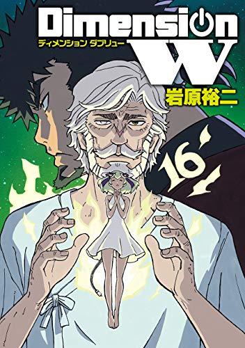 ディメンションW(16)(完) (ヤングガンガンコミックススーパー)