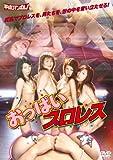 おっぱいプロレス [DVD]
