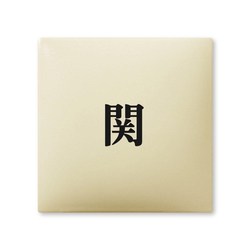 丸三タカギ 彫り込み済表札 【 関 】 完成品 アークタイル AR-1-2-2-関   B00RFANAJG
